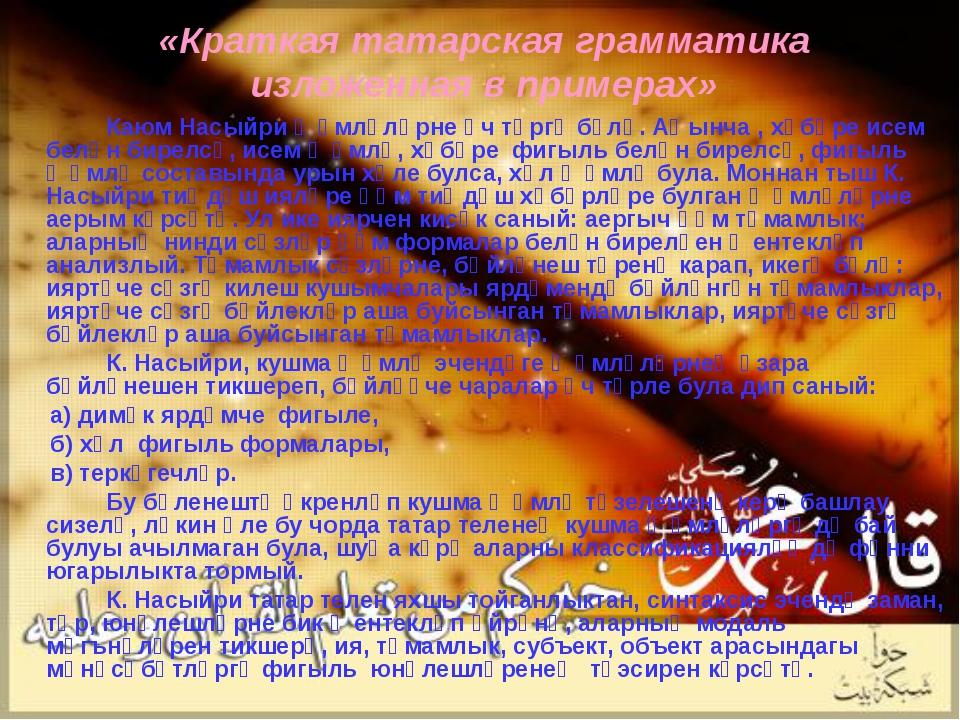 «Краткая татарская грамматика изложенная в примерах» Каюм Насыйри җөмләләрн...