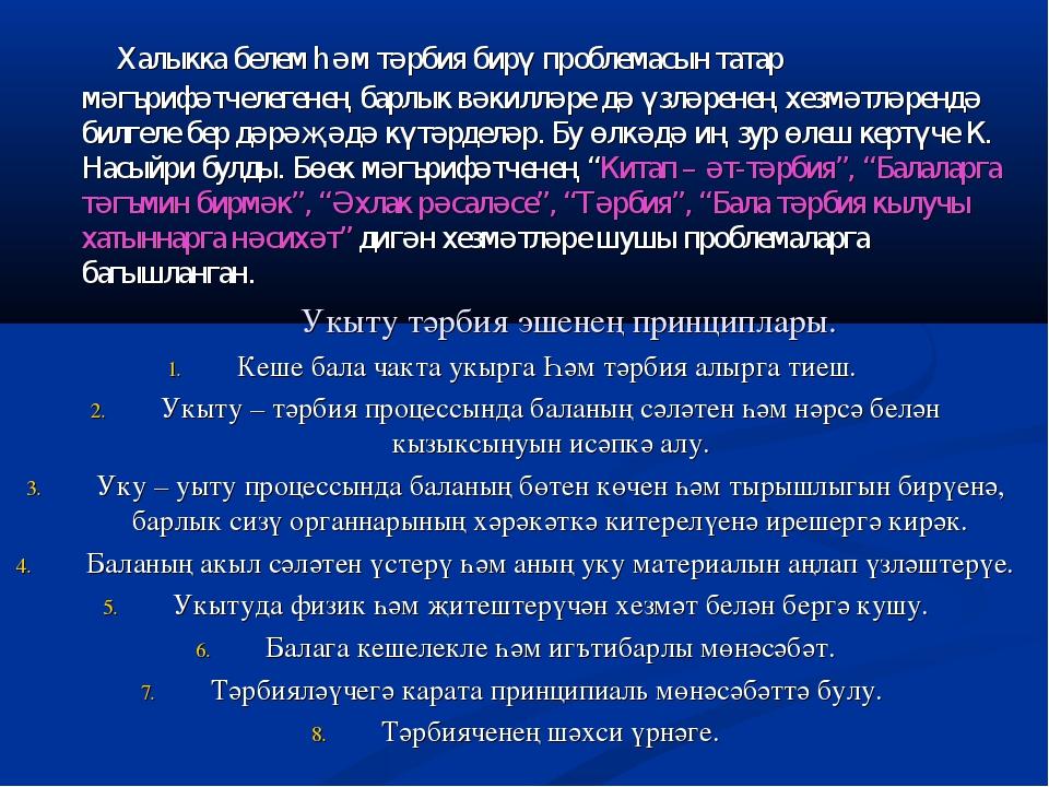 Халыкка белем һәм тәрбия бирү проблемасын татар мәгърифәтчелегенең барлык...