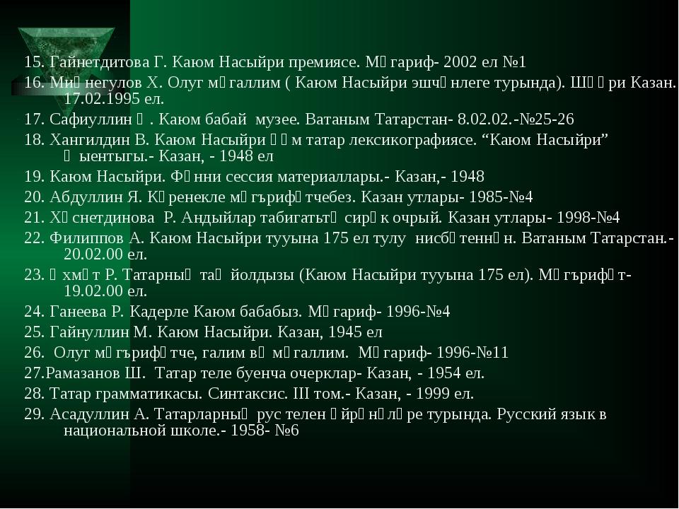 15. Гайнетдитова Г. Каюм Насыйри премиясе. Мәгариф- 2002 ел №1 16. Миңнегулов...
