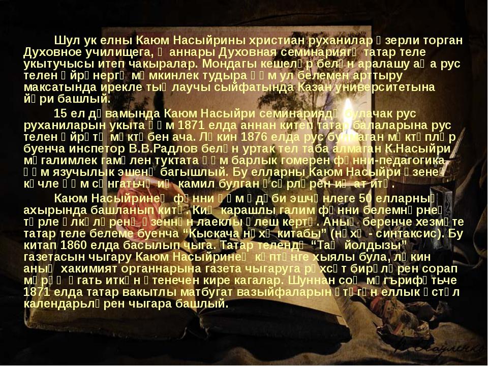 Шул ук елны Каюм Насыйрины христиан руханилар әзерли торган Духовное училищ...