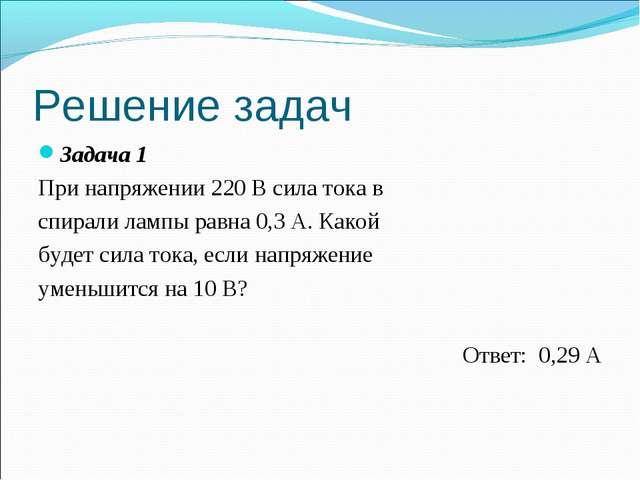 Решение задач Задача 1 При напряжении 220 В сила тока в спирали лампы равна 0...