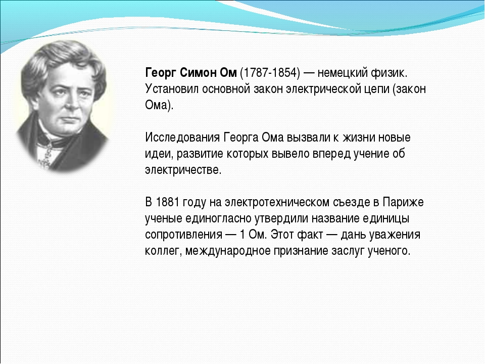 Георг Симон Ом(1787-1854) — немецкий физик. Установил основной закон электри...