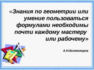 «Знания по геометрии или умение пользоваться формулами необходимы почти кажд
