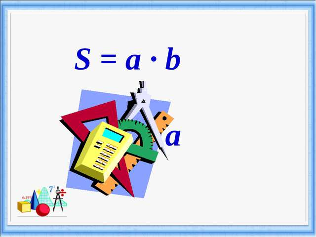 S = a · b S = a · а