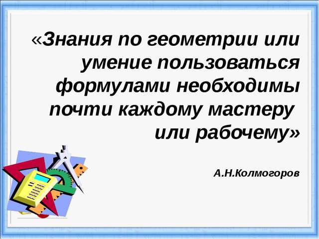 «Знания по геометрии или умение пользоваться формулами необходимы почти кажд...