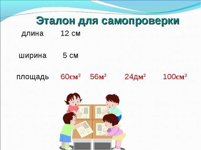 Эталон для самопроверки длина12 см8м6дм10см ширина5 см7м4дм10см площ...