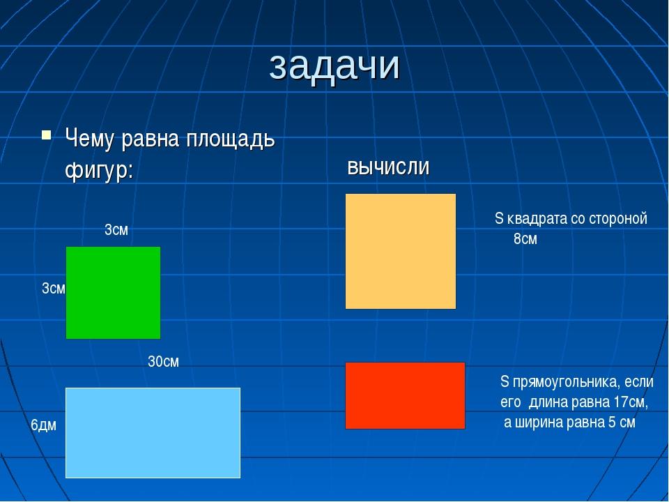 задачи Чему равна площадь фигур: вычисли 3см 3см 6дм 30см S квадрата со сторо...