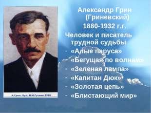 Александр Грин (Гриневский) 1880-1932 г.г. Человек и писатель трудной судьбы