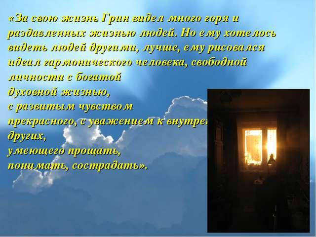 «За свою жизнь Грин видел много горя и раздавленных жизнью людей. Но ему хоте...
