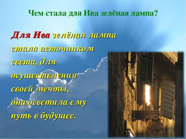 Чем стала для Ива зелёная лампа? Для Ива зелёная лампа стала источником света...