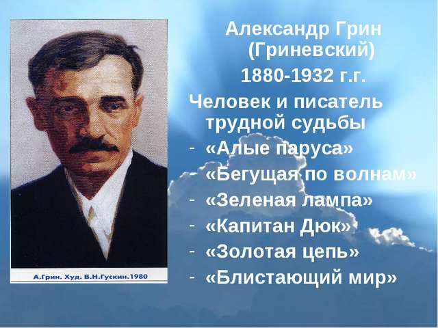 Александр Грин (Гриневский) 1880-1932 г.г. Человек и писатель трудной судьбы...