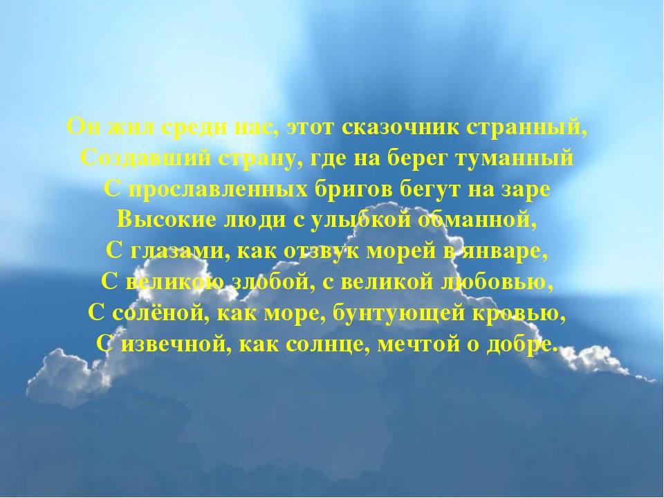 Он жил среди нас, этот сказочник странный, Создавший страну, где на берег тум...