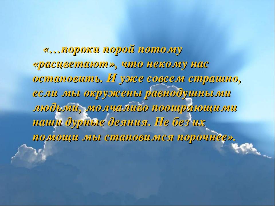 «…пороки порой потому «расцветают», что некому нас остановить. И уже совсем с...