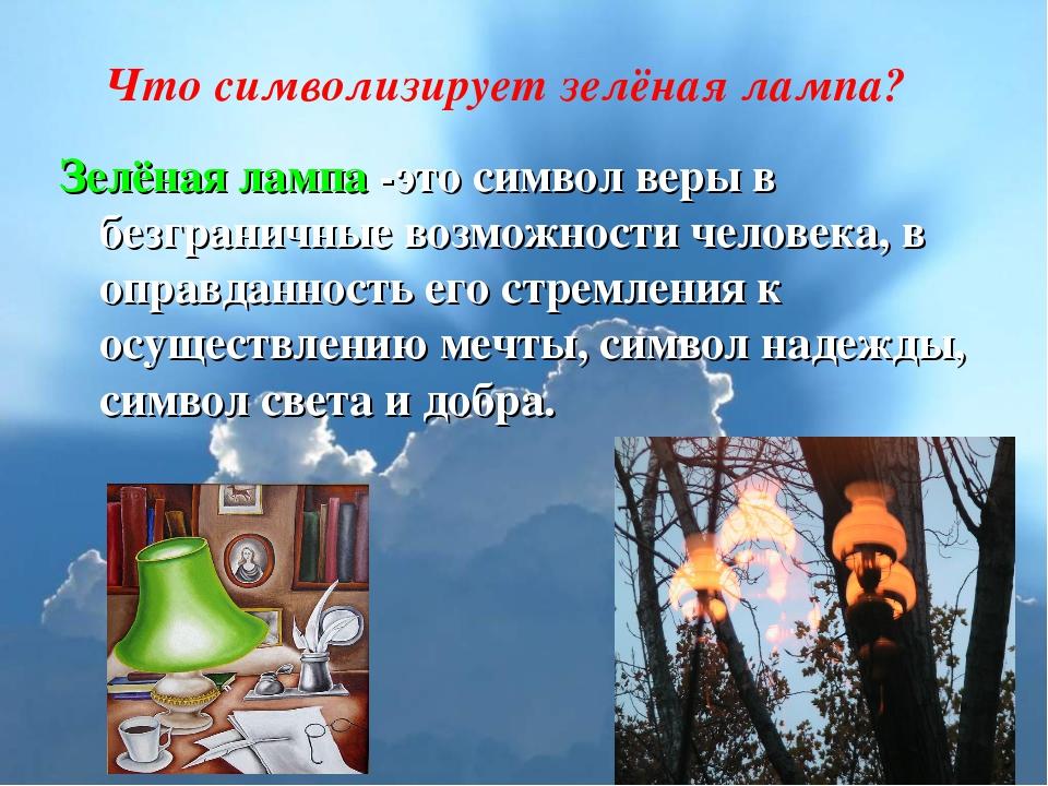 Что символизирует зелёная лампа? Зелёная лампа -это символ веры в безграничны...