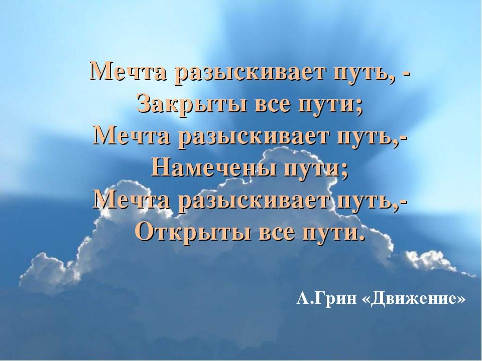 Мечта разыскивает путь, - Закрыты все пути; Мечта разыскивает путь,- Намечены...