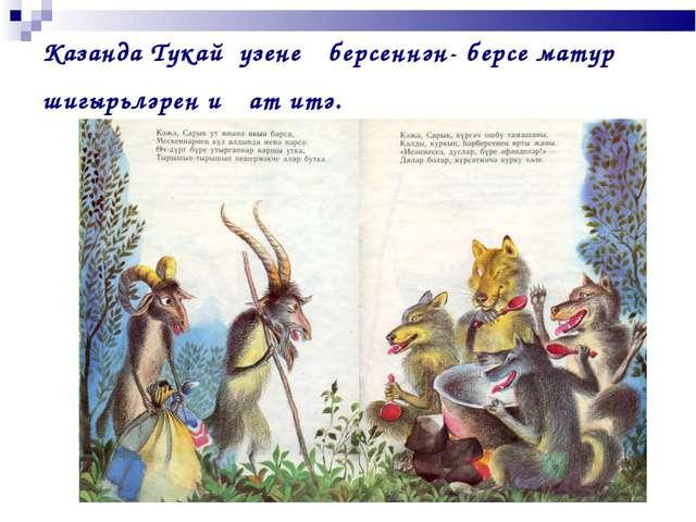 Казанда Тукай үзенең берсеннән- берсе матур шигырьләрен иҗат итә.