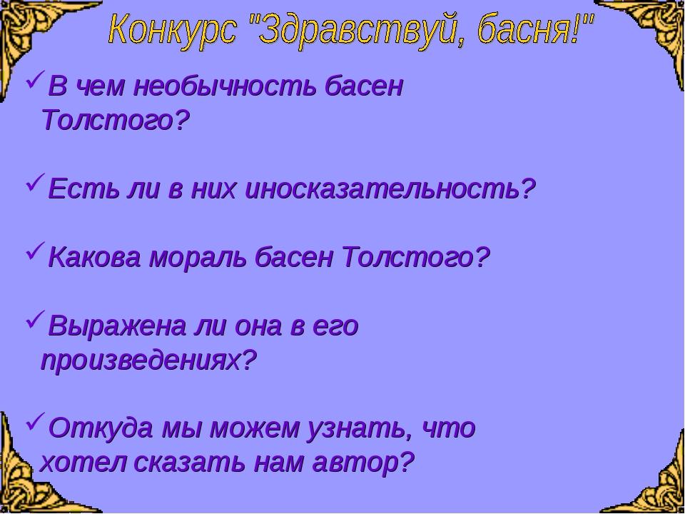 В чем необычность басен Толстого? Есть ли в них иносказательность? Какова мор...