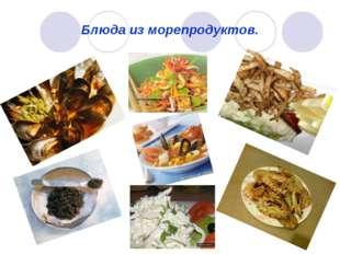 Блюда из морепродуктов.