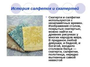 История салфеток и скатертей Скатерти и салфетки используются с незапамятных