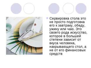 Сервировка стола это не просто подготовка его к завтраку, обеду, ужину или ча