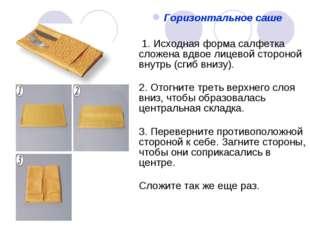Горизонтальное саше  1. Исходная форма салфетка сложена вдвое лицевой сторон