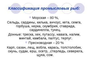 Классификация промысловых рыб: Морская – 80 %, Сельдь, сардины, килька, анчоу
