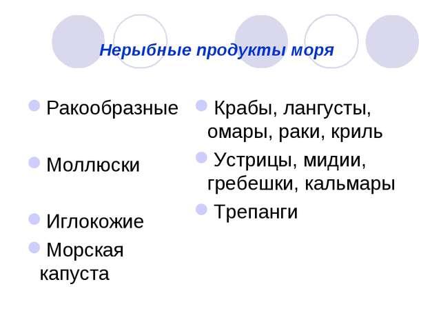 Нерыбные продукты моря Ракообразные Моллюски Иглокожие Морская капуста Крабы,...