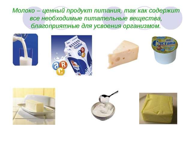 Молоко – ценный продукт питания, так как содержит все необходимые питательные...