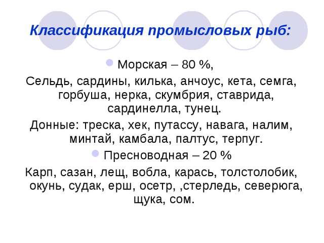 Классификация промысловых рыб: Морская – 80 %, Сельдь, сардины, килька, анчоу...