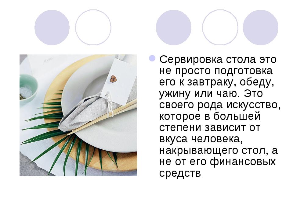 Сервировка стола это не просто подготовка его к завтраку, обеду, ужину или ча...