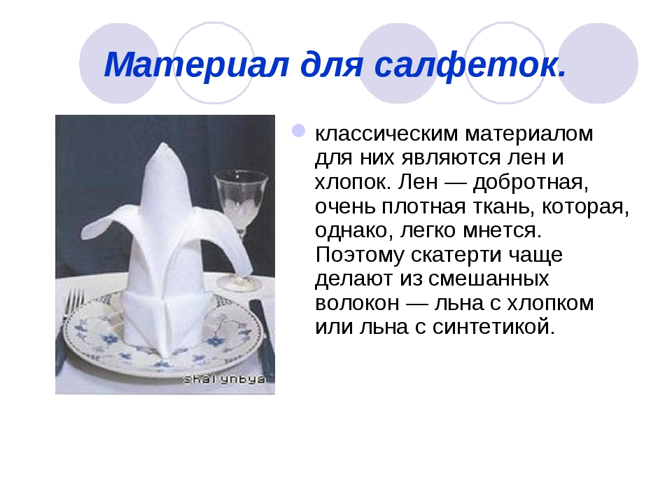 Материал для салфеток. классическим материалом для них являются лен и хлопок....