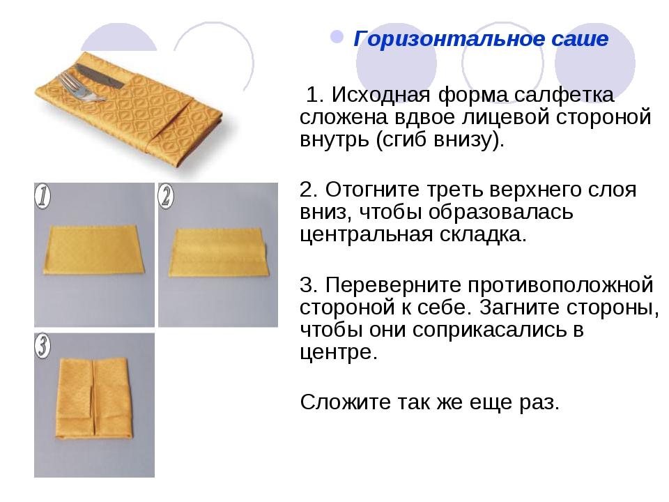Горизонтальное саше  1. Исходная форма салфетка сложена вдвое лицевой сторон...