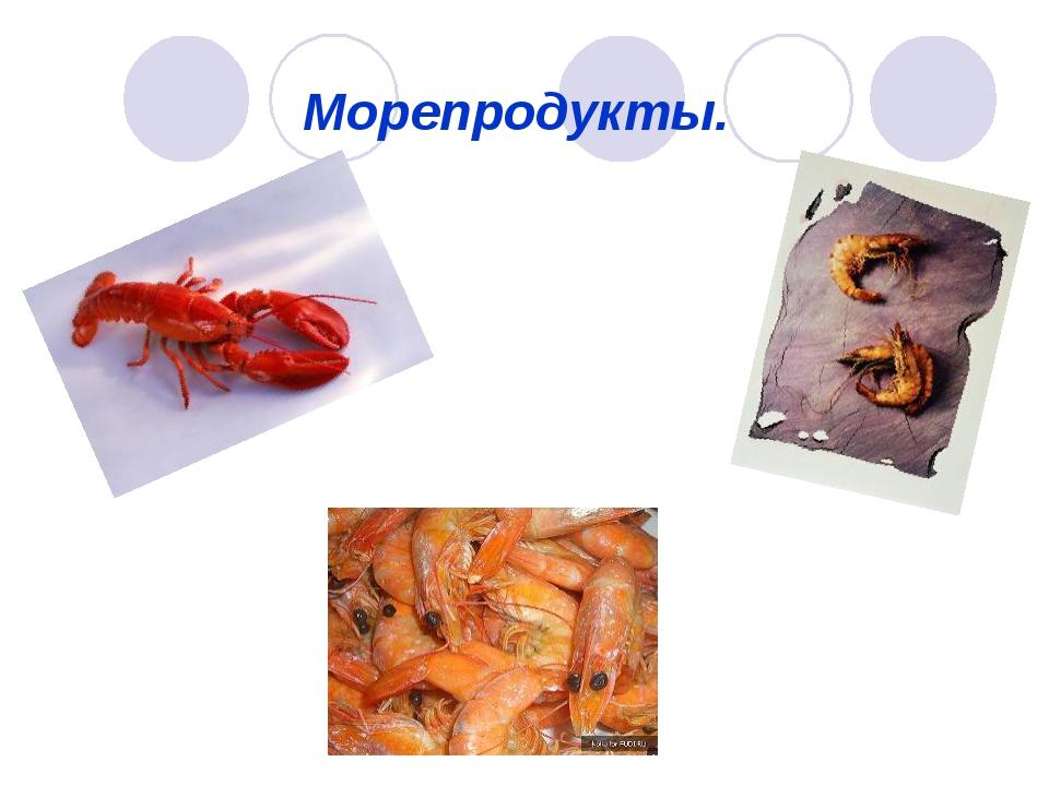 Морепродукты.
