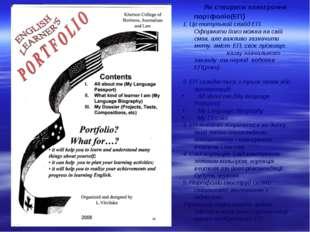Як створити електронне портфоліо(ЕП) 1. Це титульний слайд ЕП. Оформити його
