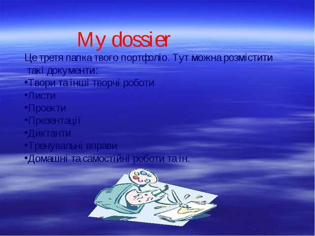 My dossier Це третя папка твого портфоліо. Тут можна розмістити такі докумен...