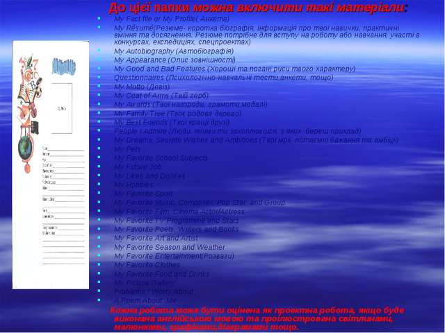 До цієї папки можна включити такі матеріали: My Fact file or My Profile( Анке...