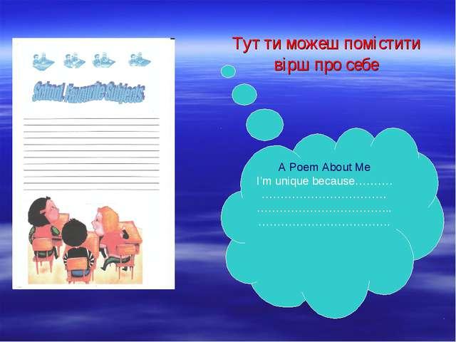 Тут ти можеш помістити вірш про себе A Poem About Me I'm unique because………. …...