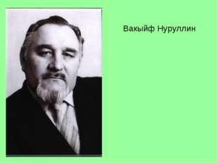 Вакыйф Нуруллин