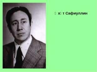 Әхәт Сафиуллин