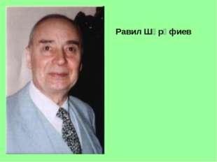 Равил Шәрәфиев