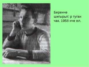 Беренче шигырьләр туган чак. 1958 нче ел.