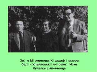 Энҗе Мөэминова, Кәшшаф Әмиров белән Ульяновск өлкәсенең Иске Кулаткы районында