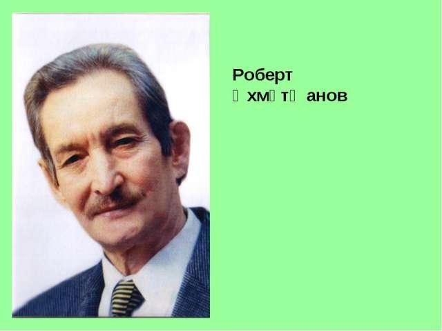 Роберт Әхмәтҗанов
