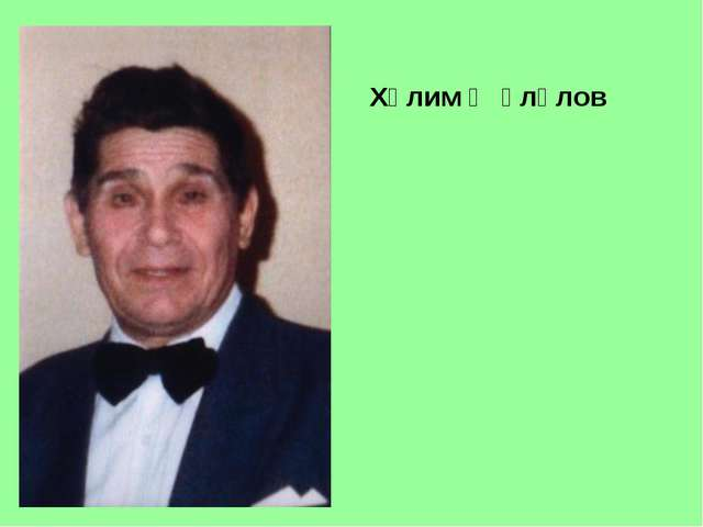Хәлим Җәләлов