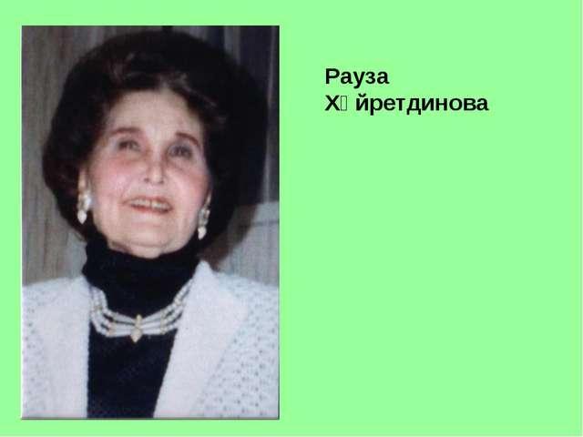 Рауза Хәйретдинова