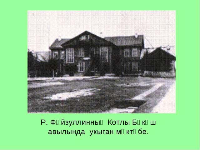 Р. Фәйзуллинның Котлы Бүкәш авылында укыган мәктәбе.