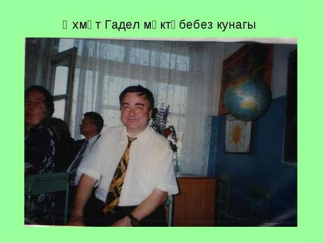Әхмәт Гадел мәктәбебез кунагы