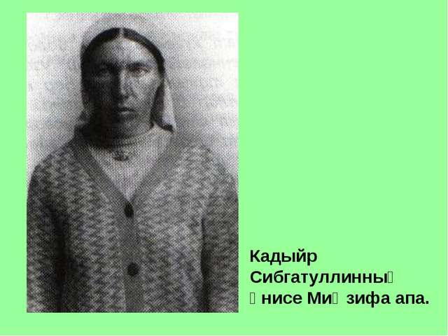Кадыйр Сибгатуллинның әнисе Миңзифа апа.