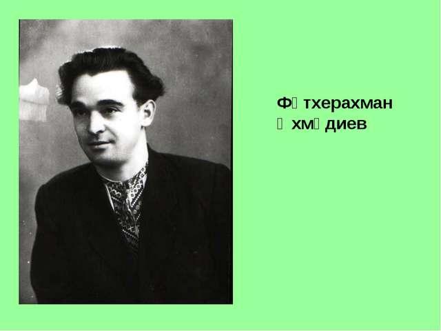 Фәтхерахман Әхмәдиев