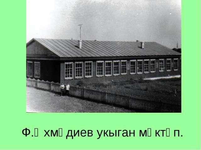 Ф.Әхмәдиев укыган мәктәп.